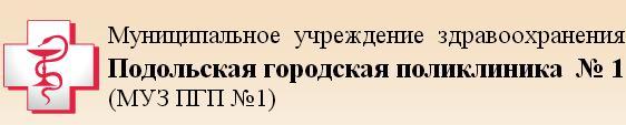 Подольская городская поликлиника №1